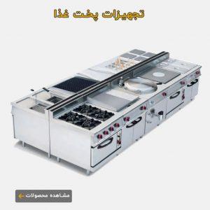 تجهیزات-پخت-غذا